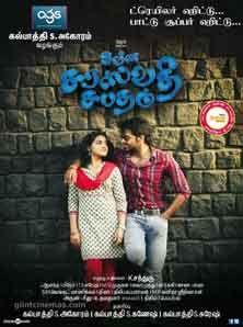 ... 2013) Tamil Full Movie   Movies Online   Pinterest   Watches Online