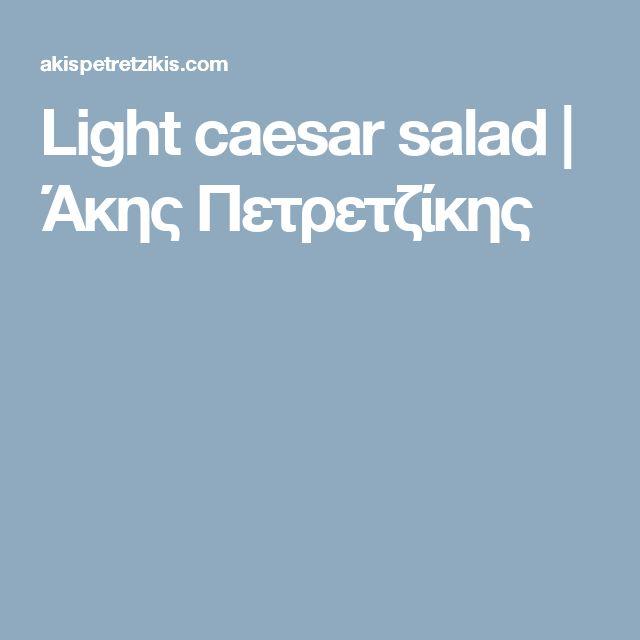 Light caesar salad | Άκης Πετρετζίκης