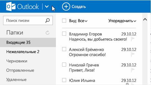 Логотип Outlook.com и стрелка