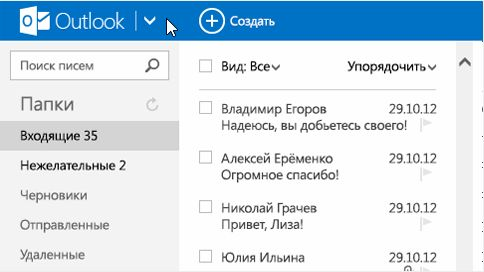 Логотип Outlook.com и стрелка
