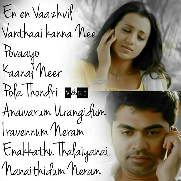 Tamil Images On Pinterest