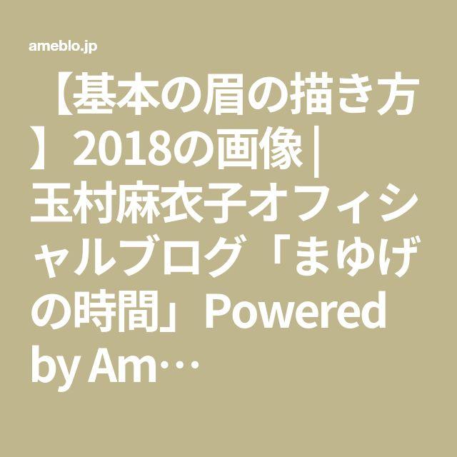 【基本の眉の描き方】2018の画像 | 玉村麻衣子オフィシャルブログ「まゆげの時間」Powered by Am…