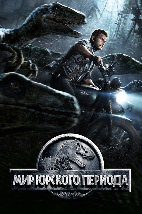 Jurassic World 2015 full Movie HD Free Download DVDrip | Download  Free Movie | Stream Jurassic World Full Movie Online HD | Jurassic World Full Online Movie HD | Watch Free Full Movies Online HD  | Jurassic World Full HD Movie Free Online  | #JurassicWorld #FullMovie #movie #film Jurassic World  Full Movie Online HD - Jurassic World Full Movie