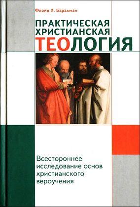Баракман Флойд - Практическая христианская теология