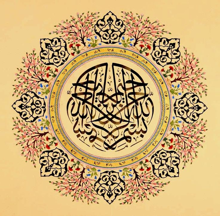 17 best images about bismillah calligraphy on pinterest Bismillah calligraphy pictures
