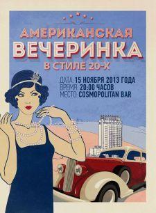 Генеральное консульство США в Алматы представляет «Американскую вечеринку в стиле 20-х» в баре Cosmopolitan. Только одну ночь вы сможете оказаться в эпохе «Ревущих двадцатых» и насладиться горячим джазом, потанцевать знаменитый ...