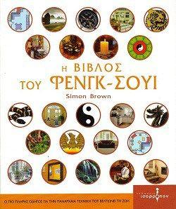 """Διαγωνισμός InfoSpoudes.gr με δώρο το βιβλίο """"Η Βίβλος του Φενγκ-Σούι"""" - https://www.saveandwin.gr/diagonismoi-sw/diagonismos-infospoudes-gr-me-doro-to-vivlio-i-vivlos-tou-fengk-soui/"""