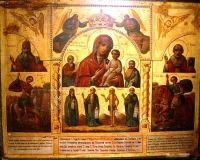 Православный Церковный календарь 2015–2016