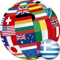 Σημαίες Κουίζ γεωγραφίας