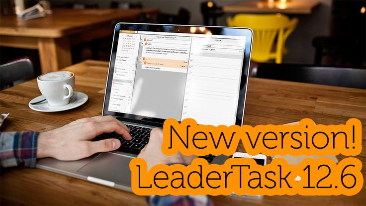 Long-awaited release of the new LeaderTask version for Windows!  It's here! The new LeaderTask version for Windows with the updated products of Market and abrupt new features.  So, what's new in version 12.6:  ✰ New product of Market! «Employee Award» program. The program for those who want to define strong and weak points of the company. Allocate rock stars of your team, find middlings and lagging behind. Download it here: http://en.leadercommand.com/products/employee-awards  ✰ Updating of…