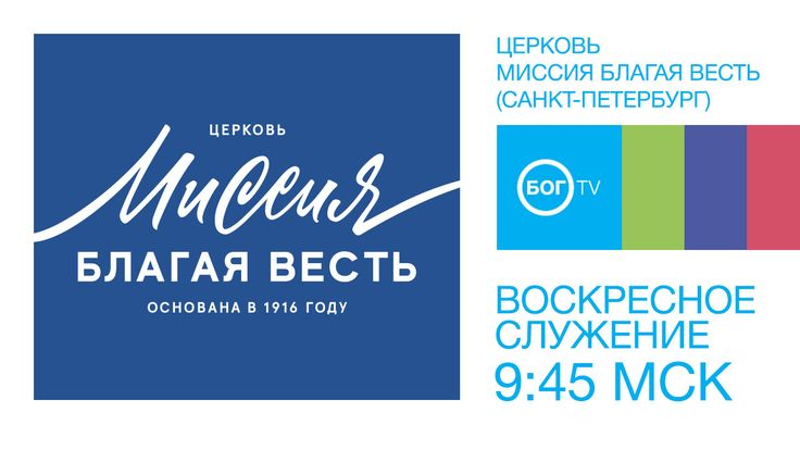 """http://bog.tv/mbv  В эфире служение из церкви """"Миссия Благая Весть"""" на #BOGTV"""