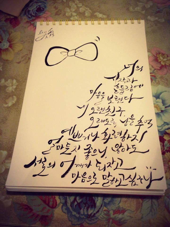 Hangul Calligraphy | ❥❥❥ Pinterest : hawaiimeshele ❥❥❥