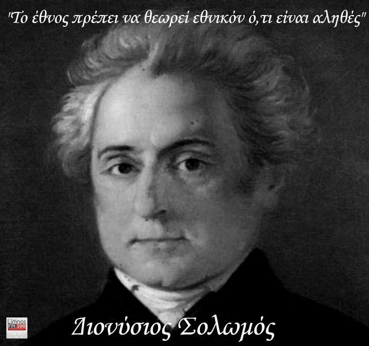 9 Φεβρουαρίου του 1857 έφυγε από τη ζωή ο εθνικός μας ποιητής, Διονύσιος Σολωμός.