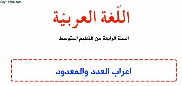اعراب العدد والمعدود للسنة الرابعة متوسط Http Www Seyf Educ Com 2020 01 I3rabe 3adae Ma3dode 4am Html Free Verse Lesson Sentences