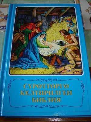 Kyrgyz Children's Bible / Kirgiz Language Illustrated Bible / 248 Bible Stories with Full Page Illustrations