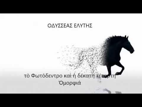 Kωνσταντίνος Mάντης: Oδυσσέας Eλύτης «Εκείνο που δε γίνεται»! [music video]…
