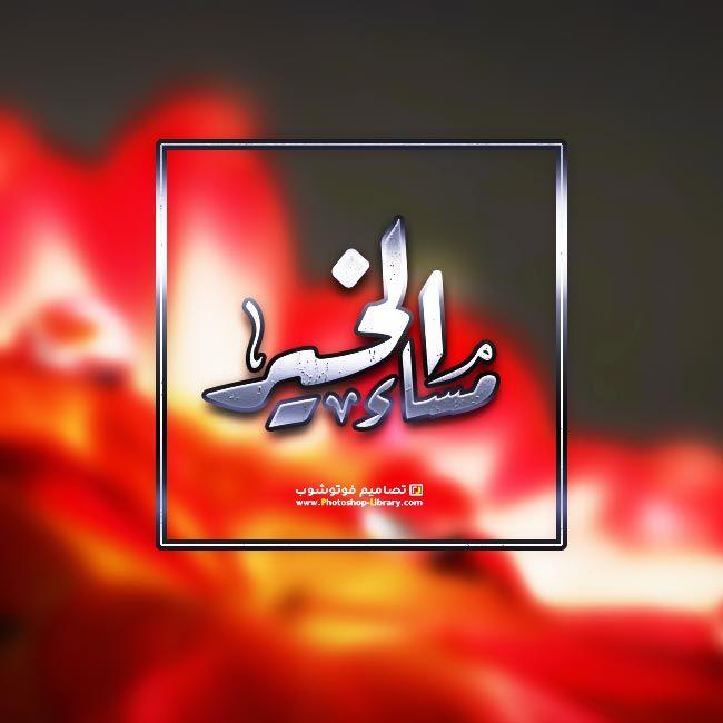 صباح الخير Christmas Ornaments Good Morning Arabic Good Morning Wishes