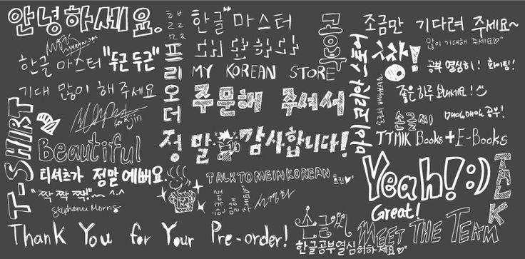 Thanks for Pre-ordering Hangeul Master