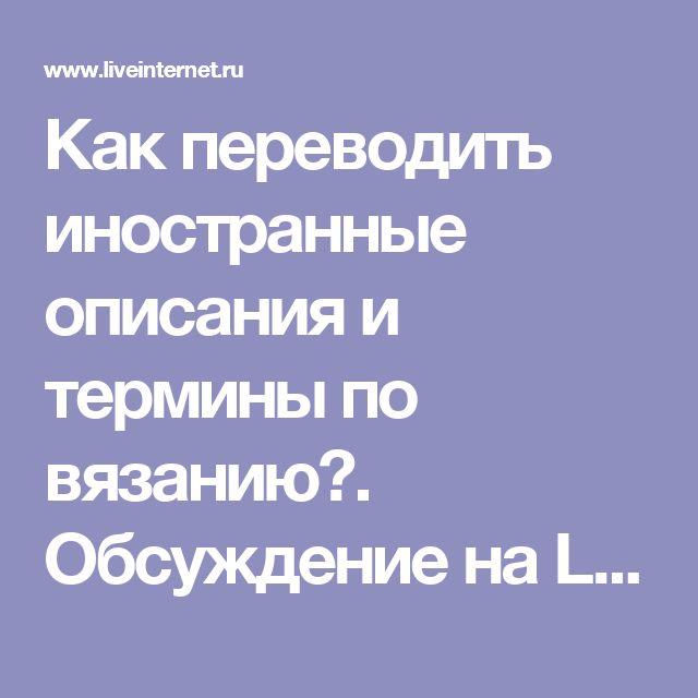 Как переводить иностранные описания и термины по вязанию?. Обсуждение на LiveInternet - Российский Сервис Онлайн-Дневников