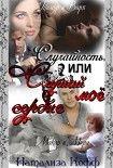 Случайность или слушай мое сердце.. Начните читать книги Кофф Натализа в электронной онлайн библиотеке booksonline.com.ua. Читайте любимые книги с мобильного или ПК бесплатно и без регистрации.