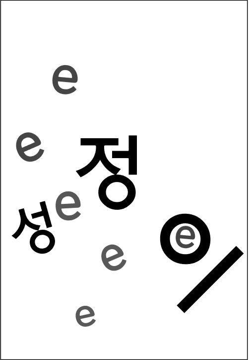 typography  과제작업 - 희로애락중 기쁘다 희를 아이가 웃는 모습을 표현 하였다.
