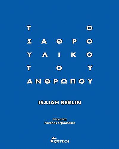 Ο Αϊζάια Μπερλίν και τα προβλήματα της εποχής μας - βιβλία + ιδέες - Το Βήμα Online