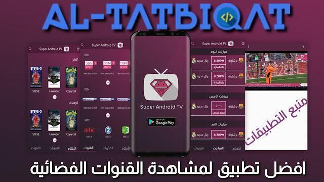 تحميل تطبيق Android Tv افضل تطبيق لمشاهدة القنوات الفضائية Https Bit Ly 2zhsb4e In 2020 Super Android Android Tv O Tv
