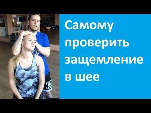 Как самому проверить есть ли защемление корешков в шее? - YouTube