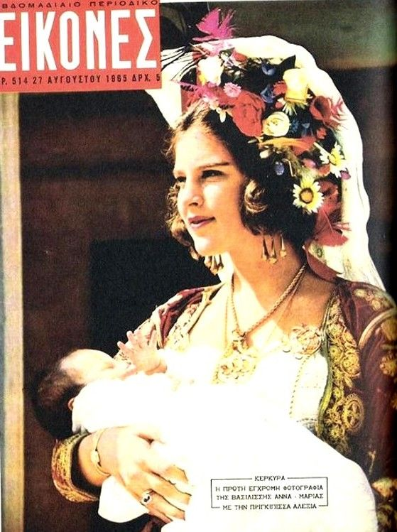 Queen Anne Marie of Greece in a traditional Greek costume with newborn Princess Alexia in her arms. 1965