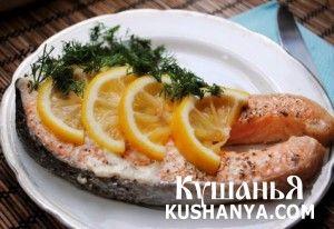 Лосось с лимоном, запеченный в фольге | Kushanya.Com