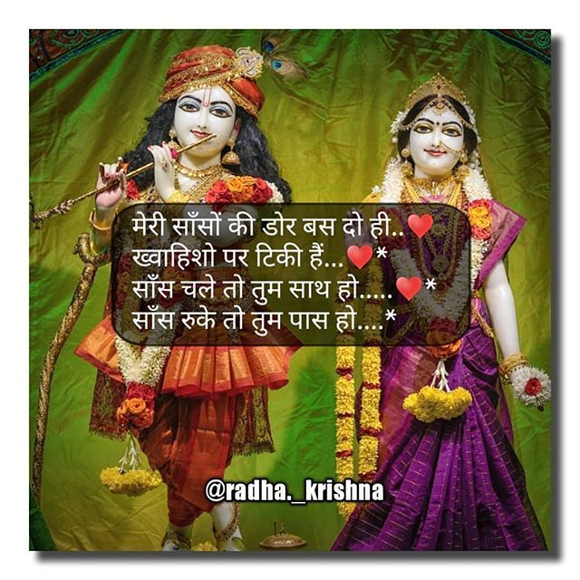 Image May Contain One Or More People And Text Radha Krishna Love Quotes Radha Krishna Images Cute Krishna
