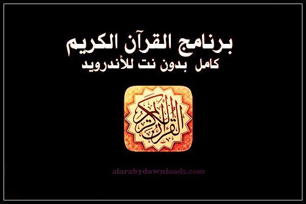 تحميل برنامج القرآن الكريم كامل بدون نت للأندرويد رابط مباشر Holy Quran Quran Text Text On Photo Holy Quran