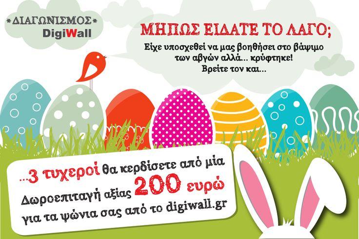 #ΔΙΑΓΩΝΙΣΜΟΣ #digiwall στο #Facebook: ΜΗΠΩΣ ΕΙΔΑΤΕ ΤΟ ΛΑΓΟ;  Βοηθήστε μας να τον βρούμε και 3 από εσάς θα κερδίσουν από μια δωροεπιταγή αξίας 200€ για τα ψώνια σας από το νέο μας eshop http://www.digiwall.grl!! ➽ Για να δηλώσετε συμμετοχή κάντε κλικ εδώ: http://goo.gl/G6vuX3