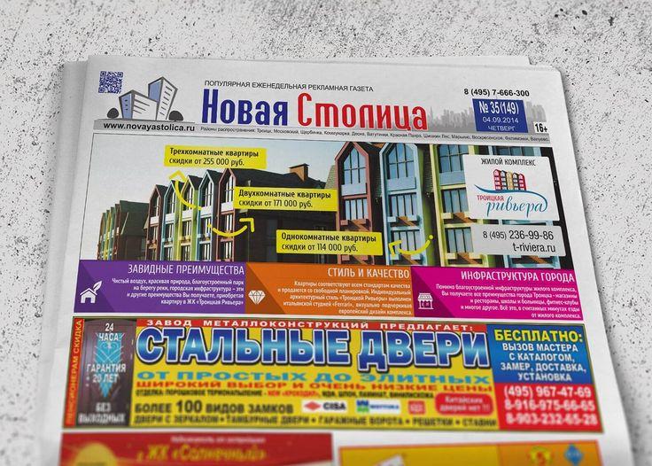 Новая Столица  http://srt.ru/portfolio/dizajn-verstka-gazety-novaya-stolitsa/  КЛИЕНТ: Газета Новая Столица   Разработать обновленный дизайн верстки популярной рекламно-информационной газеты. Как заведено, задачу нужно было выполнить качественно и в кратчайшие сроки. В задачи по обновлению дизайна вошли следующие работы: создание нового стиля для всех информационных и графических блоков, переоформление блоков модульных и строчных объявлений, разработка внутренней инфографики газеты. Все…