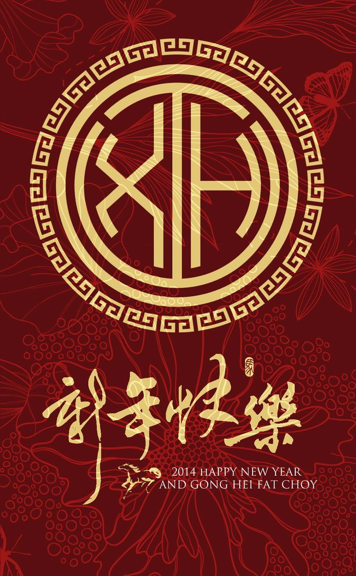 "Personalized Chinese new year greeting card with letters ""X.T.H"" monogram (inspired by traditional Chinese ornament) for the year of horse."