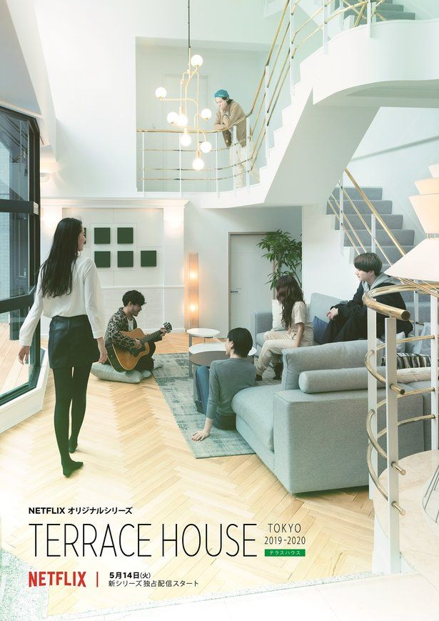 テラスハウス 新シリーズの配信日が決定 内部を初公開 2020 テラスハウス インテリア 一人暮らし テラス