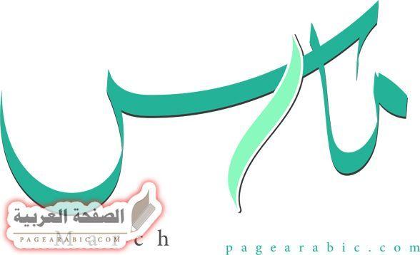 توقعات ابراج مواليد شهر مارس 2021 الصفحة العربية Nike Logo Letters