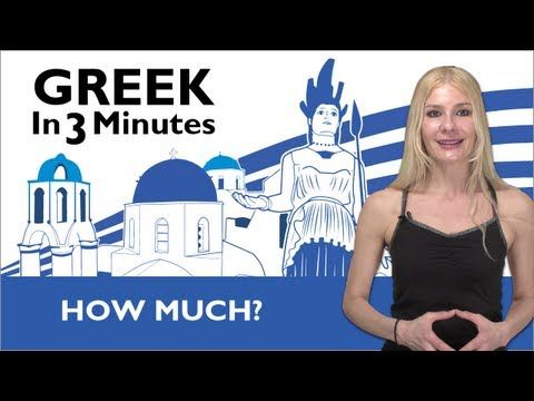 Lesson 8 - Learn Greek - Greek in Three Minutes - How Much?