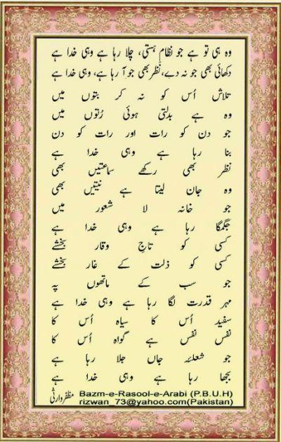 Naat Naats Mp3 Urdu Islamic Websites