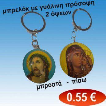 Μπρελόκ με γυάλινη πρόσοψη 2 όψεων η μια πλευρά με το Χριστό η άλλη...