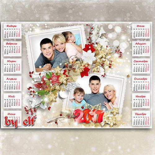 Календарь рамка для фотографий на 2017 год - Вас с Рождеством от сердца поздравляю