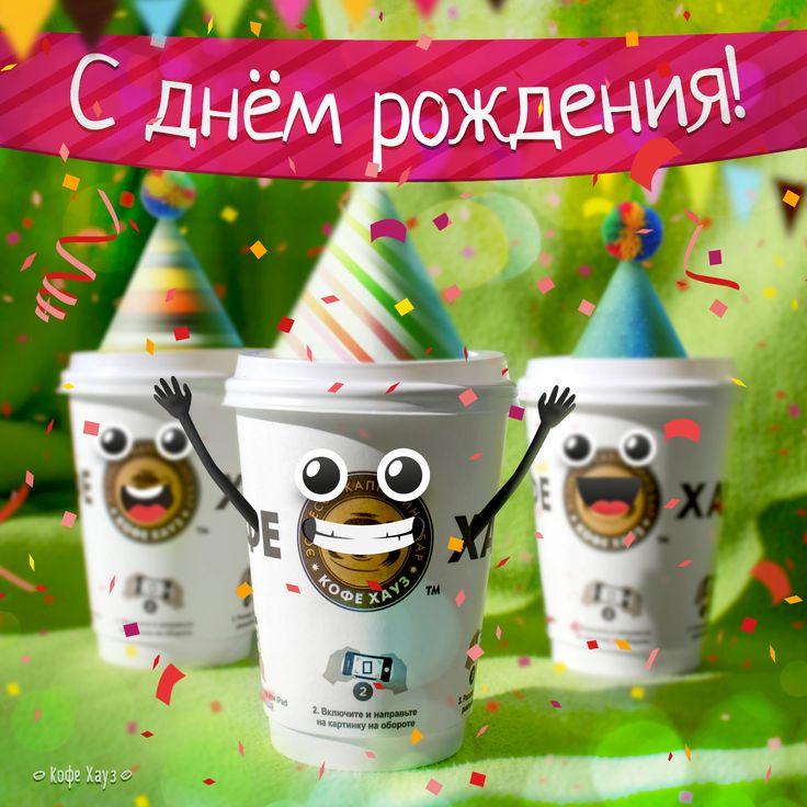 Ура! Нам 16! Давайте встретим наш День Рождения вместе!  Ждем тех, кто выпил с нами уже не одну чашечку чая-кофе. А также приглашаем всех, кто только собирается поближе познакомиться с нашими уютными кофейнями, вкусными напитками, сладкими десертами и дружелюбными сотрудниками.  Приходите в гости, будем очень рады всем! Смайлик «smile» П.С. Кстати, расскажите, когда вы познакомились с нами в первый раз? Пишите в комментариях, очень интересно!) #кофехауз #москва #питер #спб…