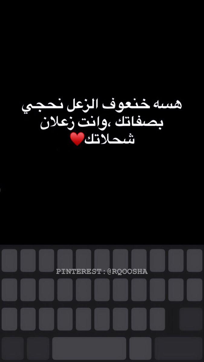 ستوريات ستوري رمزيات اكسبلور العراق صور عبارات حب اقتباسات Story Explore Funny Arabic Quotes Your Smile Quotes Like Quotes