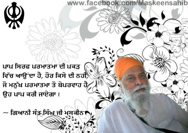 Giani Sant Singh Ji Maskeen