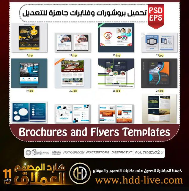تحميل بروشورات وفلايرات جاهزة للتعديل عينة من مكتبة بها أكثر من ثلاثة آلاف قالب Flyer Template Flyer Design Flyer