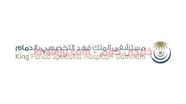 وظائف الشرقية 1441 مستشفى الملك فهد التخصصي In 2020 Arabic Calligraphy