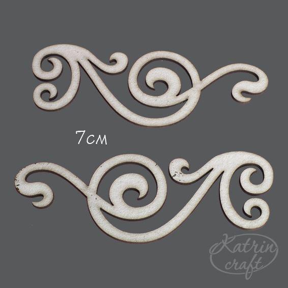 Чипборд Завитки №2 маленькие 7x2,5 см 2 элемента от Katrin Craft - Украшения для скрапбукинга