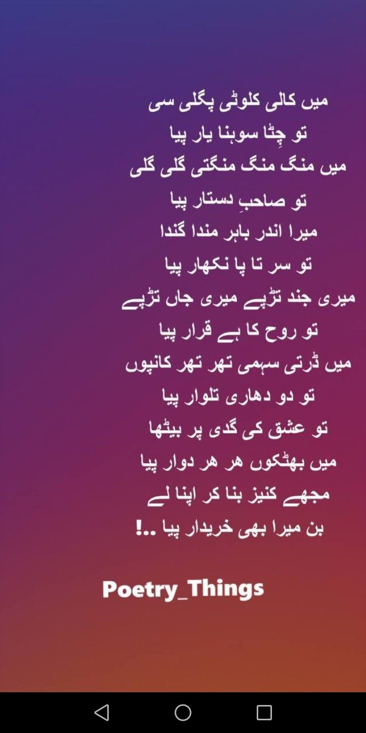 Pin By Lubna On Urdu Words Urdu Quotes Quotes