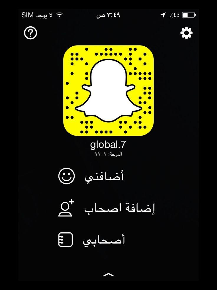 تحميل برنامج سناب شات Snapchat الإصدار الأخير | Snapchat