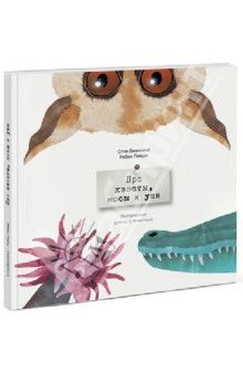 Дженкинс, Пейдж - Про хвосты, носы и уши. Интересные факты о животных обложка книги